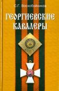 Сергей Воскобойников: Георгиевские кавалеры