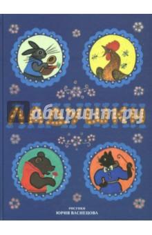 Купить Булатов, Колпакова, Карнаухова: Ладушки.Песенки, потешки, прибаутки
