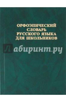 Орфоэпический словарь русского языка для школьников - Елена Зубова