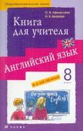 Афанасьева, Михеева: Английский язык. 4-й год обучения. 8 класс. Книга для учителя