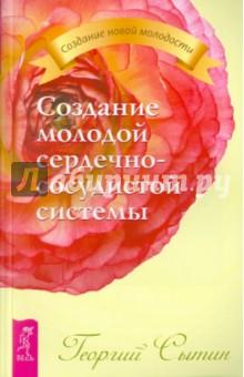 Создание молодой сердечно-сосудистой системы - Георгий Сытин