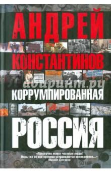 Купить Андрей Константинов: Коррумпированная Россия ISBN: 978-5-17-069086-2