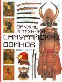 Томас Конлейн: Оружие и техника самурайских воинов 1200  1877