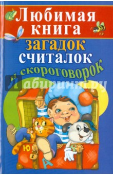 Любимая книга загадок, считалок и скороговорок - Станислав Косенко