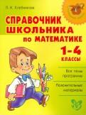 Людмила Хлебникова - Справочник школьника по математике. 1-4 классы обложка книги