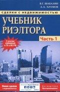 Шабалин, Хромов: Сделки с недвижимостью. Учебник риэлтера. Часть 1 (общая). Подготовка и проведение сделки