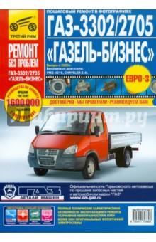 ГАЗ -3302, -2705 /