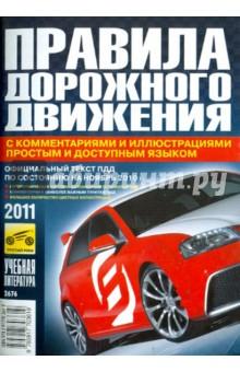 Правила дорожного движения РФ с комментариями и иллюстрациями простым и доступным языком 2011