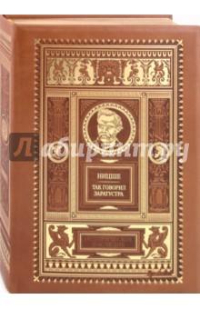 Так говорил Заратустра: Книга для всех и ни для кого; По ту сторону добра и зла - Фридрих Ницше