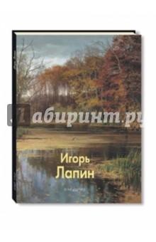 Игорь Лапин - Погодин, Шабанова