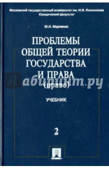 Проблемы общей теории государства и права: в 2-х томах. Том 2 - Михаил Марченко