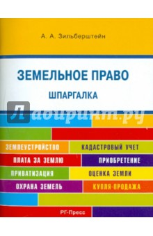 Земельное право. Шпаргалка. Учебное пособие - Анастасия Зильберштейн