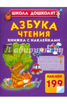 Азбука чтения - Олеся Жукова