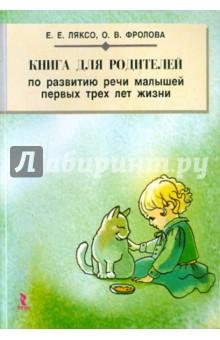 Книга для родителей по развитию речи малышей первых трех лет жизни - Ляксо, Фролова