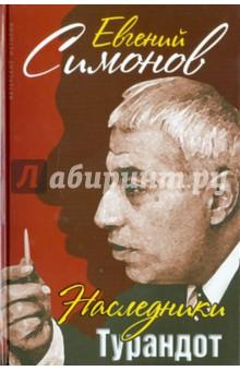 Наследники Турандот - Евгений Симонов