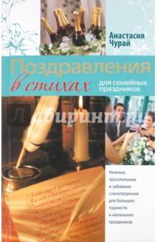 Поздравления в стихах для семейных праздников - Анастасия Чурай