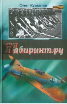 Суд над победителем - Олег Курылев