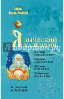 Языческий календарь. Миф, обряд, образ - Грашина, Васильев