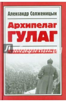Архипелаг ГУЛАГ, 1918-1956. Опыт художественного исследования - Александр Солженицын