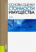 Федотова, Тазихина, Бакулина: Основы оценки стоимости имущества. Учебник