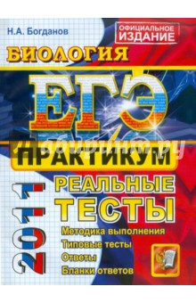 ЕГЭ 2011. Биология: Практикум по выполнению типовых тестовых заданий ЕГЭ