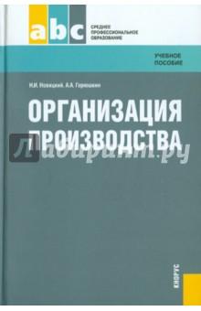 Организация производства. Учебное пособие - Новицкий, Горюшкин
