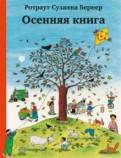 Ротраут Бернер - Осенняя книга (виммельбух) обложка книги