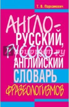 Англо-русский, русско-английский словарь фразеологизмов - Татьяна Пархамович
