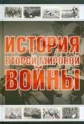 Андрей Мерников: История Второй мировой войны