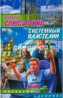 Купить Сергей Слюсаренко: Системный властелин ISBN: 978-5-17-067807-5