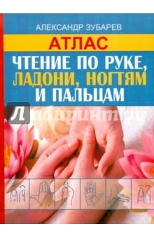 Чтение по руке, ладони, ногтям и пальцам. - А. Зубарев