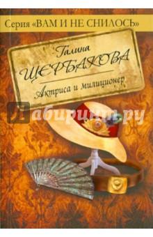 Актриса и милиционер - Галина Щербакова