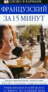 Каролин Лемуан: Французский за 15 минут