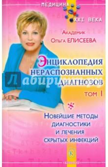 Энциклопедия нераспознанных диагнозов. Книга 1 - Ольга Елисеева