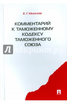 Комментарий к Таможенному кодексу Таможенного союза - Евгений Моисеев