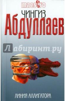 Линия аллигатора - Чингиз Абдуллаев