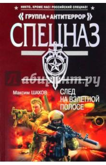 След на взлетной полосе - Максим Шахов