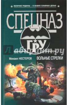Вольные стрелки - Михаил Нестеров