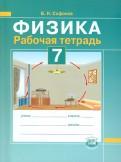 Борис Сафонов: Физика. 7 класс. Рабочая тетрадь