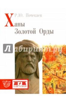 Ханы Золотой Орды - Роман Почекаев