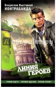 Контрабанда - Владислав Выставной