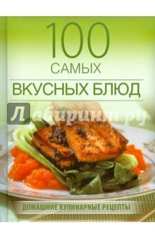 100 самых вкусных блюд - Анна Ананьева