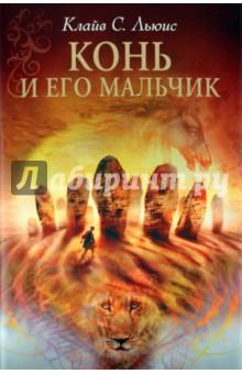 Купить Клайв Льюис: Конь и его мальчик ISBN: 978-5-699-45455-6