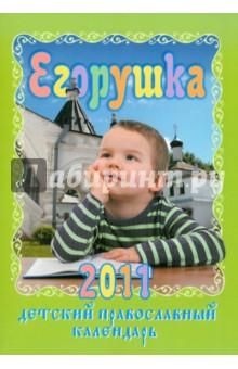 Егорушка: Детский православный календарь на 2011 год