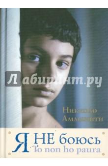 Купить Никколо Амманити: Я не боюсь ISBN: 978-5-389-01252-3