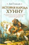 Лев Гумилев: История народа хунну