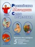 Медведева, Щетинин, Ситель: Российские методики самоисцеления