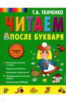 Читаем после Букваря - Татьяна Ткаченко