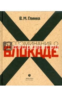 Воспоминание о блокаде - Владислав Глинка