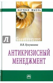 Антикризисный менеджмент: монография - Валентина Кукушкина